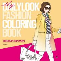 마이 데일리룩 패션 컬러링북(My Dailylook Fashion Coloring Book)