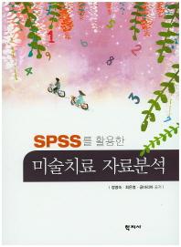 SPSS를 활용한 미술치료 자료분석