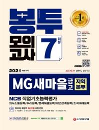 All-New MG새마을금고 지역본부 봉투모의고사 7회분(2021)