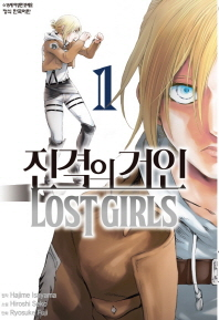 진격의 거인 Lost Girls. 1