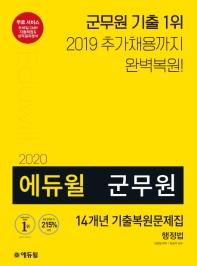 에듀윌 행정법 14개년 기출복원문제집(군무원)(2020)