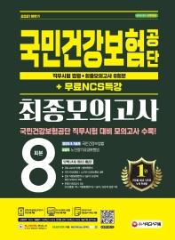 2021 하반기 국민건강보험공단 직무시험 법령+최종모의고사 8회+무료NCS특강