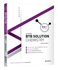 BTB Solution Chemistry 통합편(이론+문제)