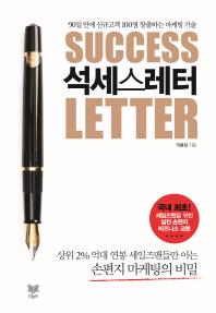 석세스레터(Success Letter)