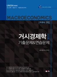 Union 거시경제학 진도별 기출문제&연습문제(주관식 2차)