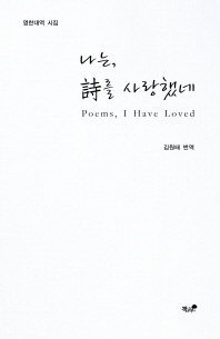 나는, 시를 사랑했네(Poems, I Have Loved)