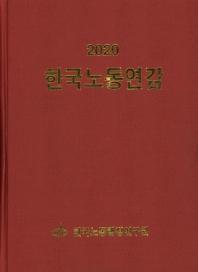 한국노동연감(2020)