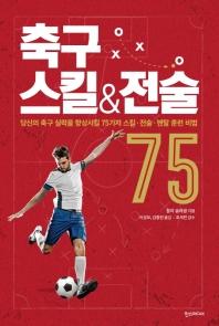 축구 스킬 & 전술 75