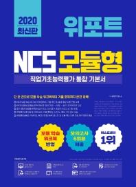 위포트 NCS 모듈형 직업기초능력평가 통합 기본서(2020)