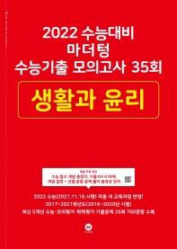 마더텅 고등 생활과 윤리 수능기출 모의고사 35회(2021)(2022 수능대비)