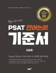 PSAT 언어논리 기준서