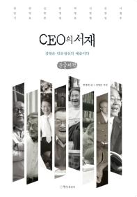 CEO의 서재(큰글씨책)