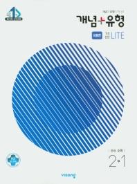 개념+유형 기초탄탄 라이트 유형편 중등 수학 2-1(2021)