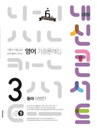 내신콘서트 중학 영어 3-1 기말고사 기출문제집(동아 이병민)(2021)