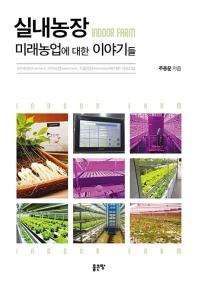 실내농장: 미래농업에 대한 이야기들