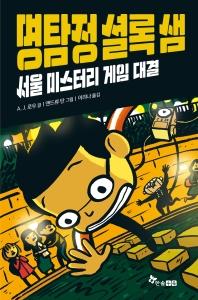 명탐정 셜록 샘. 4: 서울 미스터리 게임 대결
