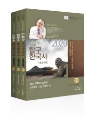 김윤수 탐구 한국사 기출문제편 (2020)