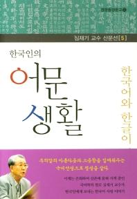 한국인의 어문 생활