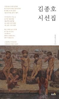 김종호 시선집