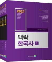 맥락 한국사 세트(2021)