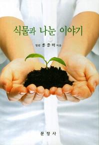 식물과 나눈 이야기