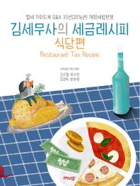 김세무사의 세금레시피: 식당편
