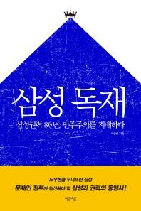 삼성 독재