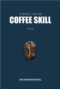 다 알려주는 커피 기술 COFFEE SKILL