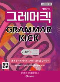 서형준의 그래머킥(Grammar Kick): 기초편