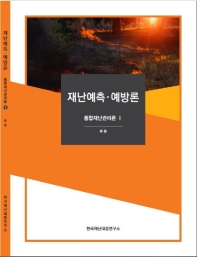 재난예측.예방론: 통합재난관리론. 1