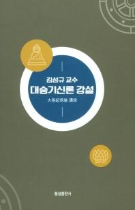 김성규 교수 대승기신론 강설