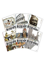 교양으로 읽는 용선생 세계사 1~6권 세트