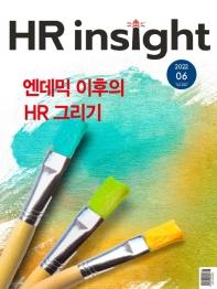 HR INSIGHT(2021년 6월호)