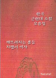 한국 근현대 소설 모음집  깨뜨려지는 홍등/지팽이 역사