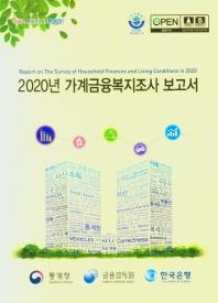 2020년 가계금융복지조사 보고서