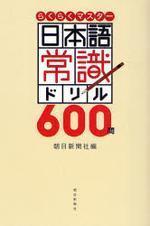 日本語常識ドリル600問 らくらくマスタ―