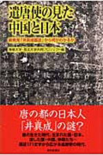 遣唐使の見た中國と日本 新發見「井眞成墓誌」から何がわかるか