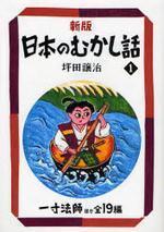 日本のむかし話 1