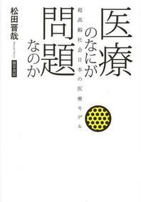 醫療のなにが問題なのか 超高齡社會日本の醫療モデル