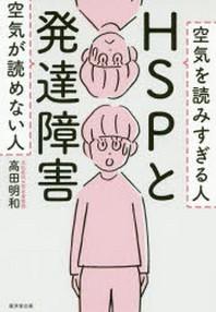 HSPと發達障害 空氣を讀みすぎる人空氣が讀めない人