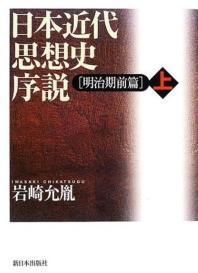 日本近代思想史序說 明治期前篇 上
