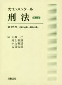 大コンメンタ-ル刑法 第12卷