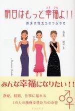 明日はもっと幸福(シアワセ)よ!! 獨身女性たちのつぶやき