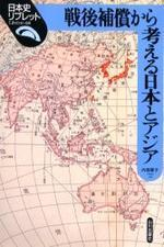 戰後補償から考える日本とアジア