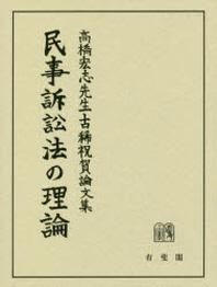 民事訴訟法の理論 高橋宏志先生古稀祝賀論文集