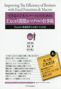 できるビジネスパ-ソンのためのEXCEL關數&マクロの仕事術 EXCELの業務效率を10倍にする方法