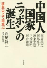 中國人國家ニッポンの誕生 移民榮えて國滅ぶ