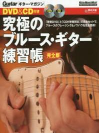究極のブル-ス.ギタ-練習帳 完全版