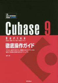 CUBASE 9 SERIES徹底操作ガイド やりたい操作や知りたい機能からたどっていける便利で詳細な究極の逆引きマニュアル WINDOWS/MACOS/PRO/ARTIST/ELEMENTS/AI/LE