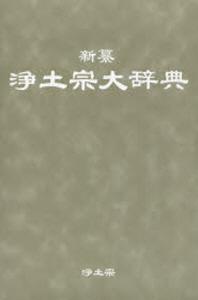 新纂淨土宗大辭典 宗祖法然上人八百年大遠忌記念出版